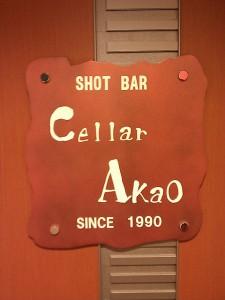 セラーアカオのドアの看板