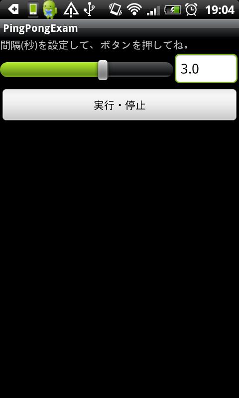 AndroidアプリPingPongExamの画面