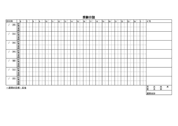 週間受験日誌-PNG-縮小