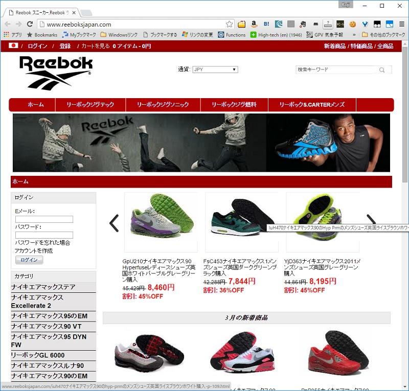 問題のショップサイト reeboksjapan.com