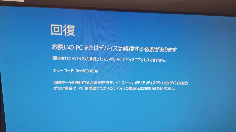 クローンしたSSDからWindows10が起動できない問題 エラー 0xc000000e の画面